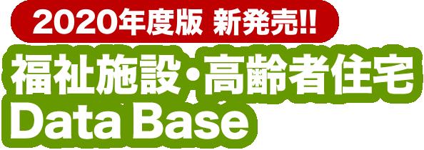 2020年度版新発売!!福祉施設・高齢者住宅 Data Base