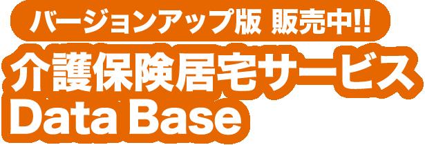 介護保険居宅サービス Data Base