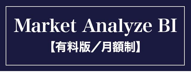Market Analyze BI【有料版/月額制】