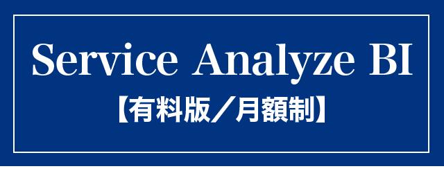 Service Analyze BI【有料版/月額制】